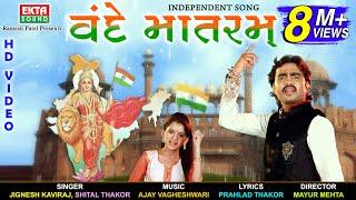 Vande Mataram || HD VIDEO || JIGNESH KAVIRAJ || SHITAL THAKOR || EKTA SOUND width=