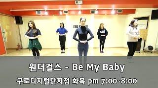 "Wonder Girls(원더걸스) ""Be My Baby"" 안무 dance coverㅣ강남역,구로디지털단지역 댄스학원 댄스조아"