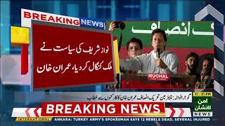 Imran Khan's Speech at  Gujranwala - 21 March 2018 - 92NewsHDPlus