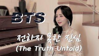 전하지 못한 진심 - 방탄 소년단 여자커버 / BTS - The truth untold ( cover by HERU LEE )