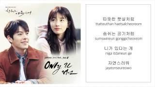 정기고 JUNGGIGO-「ONLY U」 [함부로 애틋하게/UNCONTROLLABLY FOND/任意依戀 OST - PART.4] [LYRICS 가사:KOREAN/ROM] 1080P_