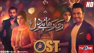 Ro Raha Hai Dil  OST | TV One Drama