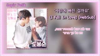 브로맨스(VROMANCE) - 사랑에 빠진 걸까요(I Fall In Love) [Feat. 오브로젝트] Strong Woman Do Bong Soon OST [HebSub]