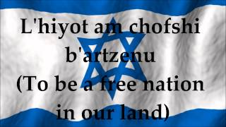 National Anthem of Israel - Hatikvah - Lyrics and Translation