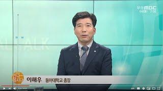 이해우 동아대학교 총장 다시보기