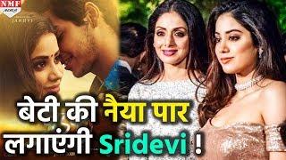 Film Dhadak में Jhanvi की नैया पार लगाएंगी Sridevi !