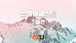 [TJ노래방] 노웨어패스트 - 조혜련 (Nowhere Fast - Cho Hye Ryeon) / TJ Karaoke