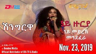 ERi-TV, #Eritrea - Shingrwa/ሸንግርዋ - 5ይ ዙርያ - 1ይ መድረኽ - መንደፈራ - November 23, 2019