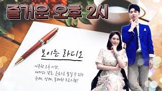 즐거운 오후2시 보이는라디오 특별손님 가수 박성현님 [목포MBC] 다시보기