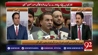 Bakhabar Subh - 09 December 2017 - 92NewsHDPlus