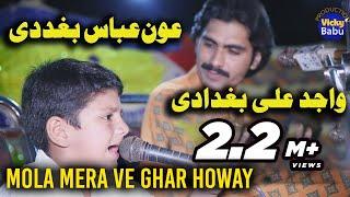 Wajid Ali Baghdadi Son Own Abbas Baghdadi | Mola Mera Ve Ghar Howay