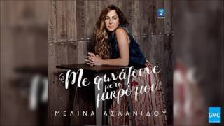 Μελίνα Ασλανίδου - Το Λάθος Και Το Πάθος | Melina Aslanidou - To Lathos Ke To Pathos
