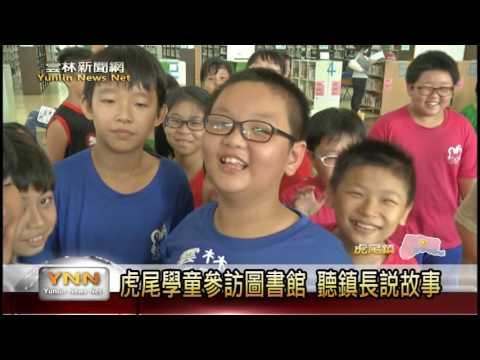 雲林新聞網─虎尾學童參訪圖書館鎮長說故事 - YouTube