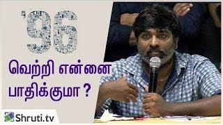 96ல் கதையை விட்டு வெளியே சென்றேனா! Vijay Sethupathi | 96 Movie discussion forum