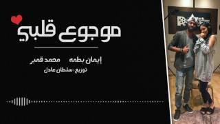 ايمان بطمة - محمد قمبر     موجوع قلبي (حصري) 2017 - mawjou3 galbi
