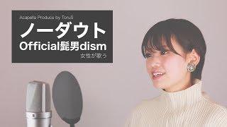 【女性が歌う】 ノーダウト /Official髭男dism【アカペラ】