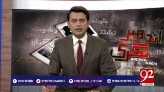 NewsAt5 11-03-2017 - 92NewsHDPlus