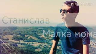 Stanislav - Malka moma / Станислав - Малка мома