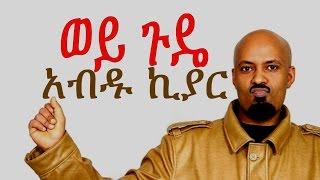 New Amharic Music - Abdu Kiar (አብዱ ኪያር) Wey Gude 2015 width=