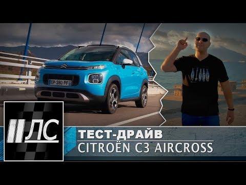 Citroen C3 Aircross Feel Pack