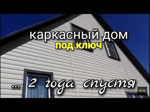 Экономичный каркасный дом 2 года спустя. Обзор дома и проделанной работы photo