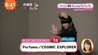 Perfume /COSMIC EXPLORER オリコンアルバムランキング 1位
