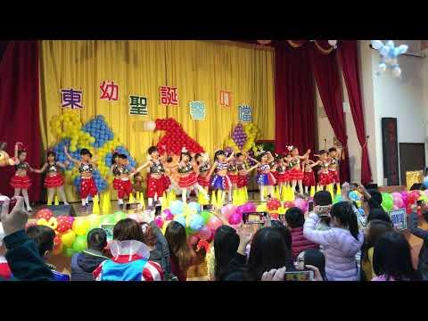 1221全園聖誕活動表演:幸福聖誕+新年快樂 - YouTube