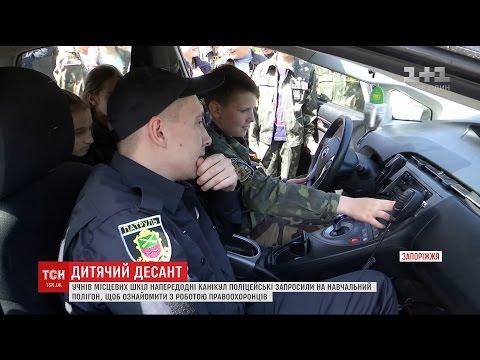У Запоріжжі більше тисячі дітей взяли штурмом поліцейський полігон