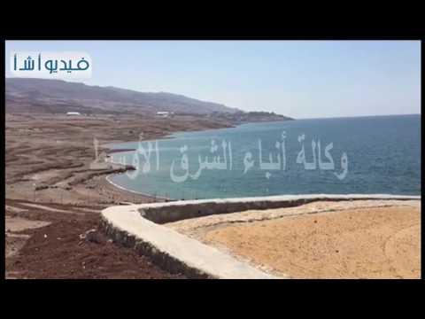 بالفيديو.تعرف على البحر الميت الذي يستضيف القمة العربية