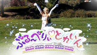 """Love Live! (ラブライブ!) Kotori Minami """"Blueberry Train"""" Solo CMV"""