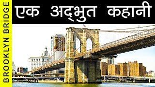 Inspirational Story Behind Brooklyn Bridge Construction   World's First Longest Bridge   Hindi