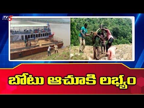 కచ్చులూరు బోటు వెలికితీతలో పురోగతి | East Godavari | TV5 News