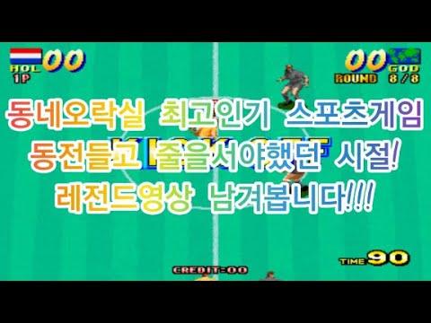 세이부컵축구-골92(Goal92)원코인 엔딩!레전드 플레이 갑니다!대량득점 성공!최종보스팀 GOD를 상대로 …