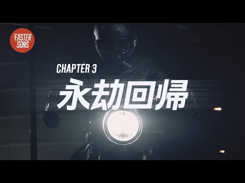 FASTER SONS JAPAN CHAPTER 3 - 永却回帰 -