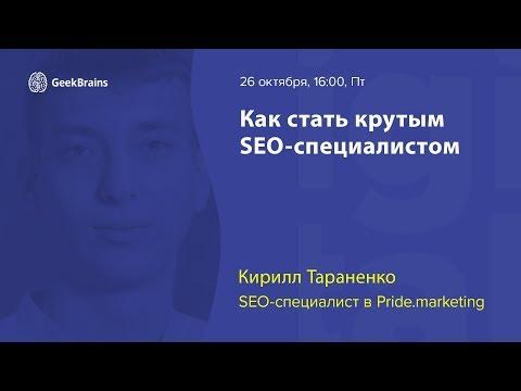 Кирилл Тараненко: как стать крутым SEO-специалистом. GeekBrains