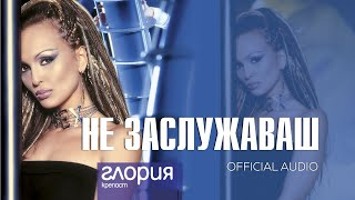 05 NE ZASLUZHAVASH - НЕ ЗАСЛУЖАВАШ (AUDIO 2003)