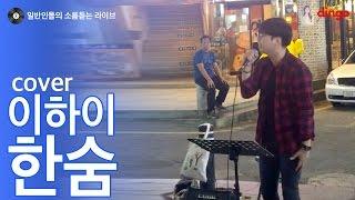 [일소라] 손효규 (exit) - 한숨 (이하이) cover