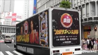 パチンコ「CR火曜サスペンス劇場」の宣伝トラック