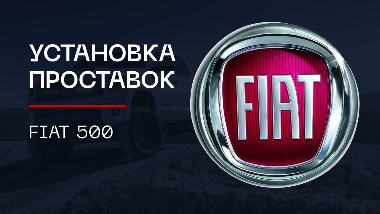 ⚙️Проставки для увеличения клиренса на автомобиль Fiat 500 | ⭕️Автопроставка
