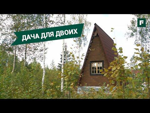 Домик для отдыха на природе. История быстрого возведения A-frame // FORUMHOUSE