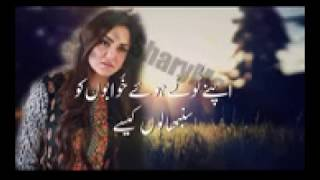 Zan Mureed OST Full Song Lyrics – Sahir Ali Bagga whatsap status