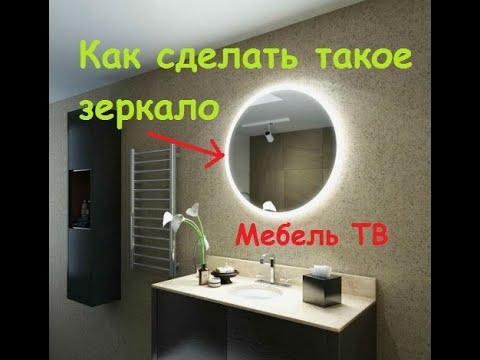 Зеркало с подсветкой своими руками / как сделать photo