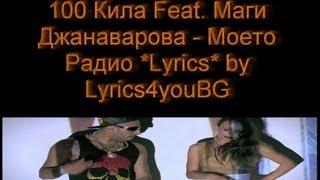 100 Кила Feat. Маги Джанаварова - Моето Радио *Lyrics*