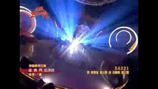 2014.03.09 超級紅人榜 孟言-54321(謝金燕)