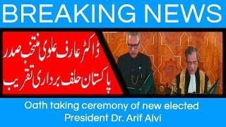 Oath taking ceremony of new elected President Dr. Arif Alvi | 9 Sep 2018 | 92NewsHD