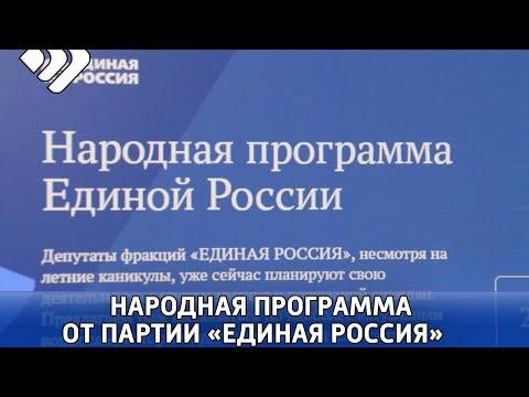 Любой желающий может поучаствовать в создании Народной программы от партии «Единая Россия».