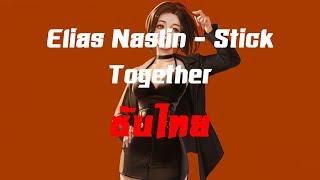 [ซับไทย] Elias Naslin - Stick Together [TH]