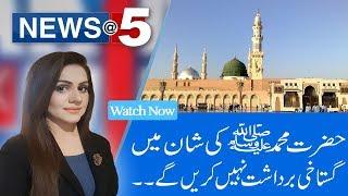 News At 5   Pakistan demands action against blasphemy    28 August 2018   92NewsHD