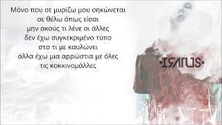 Iratus - Σας αγαπάω όλες (Single 2017) + lyrics