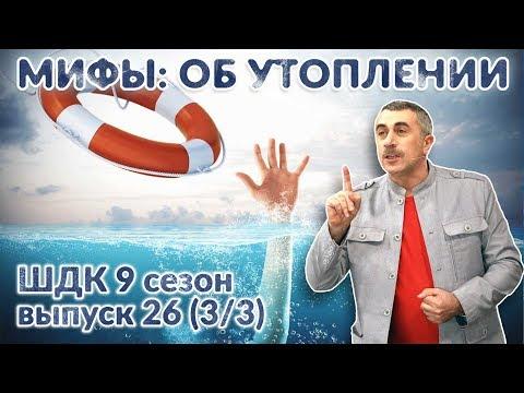 Мифы об утоплении - Доктор Комаровский